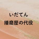 いだてん ピエール瀧の播磨屋が代役で撮り直し。中村勘九郎と峰岸和伸も