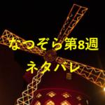 なつぞら第8週 あらすじネタバレ なつの上京。咲太郎の「母」亜矢美と出会う