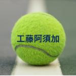 工藤阿須加の父が再婚?母や妹兄弟・テニスと大学学部も調べてみた
