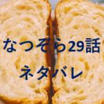 なつぞら29話 あらすじネタバレ 咲太郎と再会!父の味・天丼