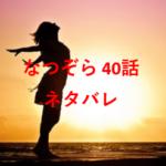 なつぞら40話 あらすじネタバレ なつのため柴田家と戦う覚悟の天陽