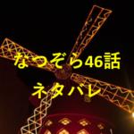 なつぞら46話 あらすじネタバレ 咲太郎の母ちゃん亜矢美