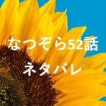 なつぞら52話あらすじネタバレ咲太郎が心の支えにしてきたものは?