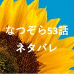 なつぞら53話あらすじネタバレなつが採用、咲太郎の住む風車に引っ越し