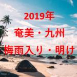九州・奄美の梅雨入りと梅雨明けの時期2019はいつ・例年から予想!旅行のタイミングは?