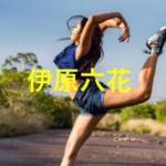 伊原六花の公式インスタ☆バブリーダンスと歌、彼氏や子役時代・本名は?