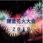 鎌倉花火大会2019の屋台の場所と時間は?トイレや混雑状況も紹介