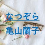 夏空なつぞら鈴木杏樹はいつ何話から登場?亀山蘭子の役柄・モデルとネタバレ