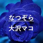夏空なつぞら貫地谷しほりはいつ何話から登場?大沢麻子の役柄とネタバレ