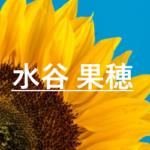水谷果穂☆公式インスタは?過去の出演ドラマや高校・足の手術の経過は?
