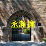 永瀬廉の大学学部☆どこで遭遇できる?大学生活と関西弁について調べてみた