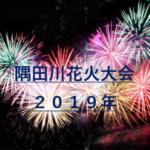 隅田川花火大会2019の屋台の場所と時間は?トイレや混雑状況も紹介