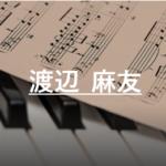 渡辺麻友は歌がうまい理由は?動画と公式インスタ&ツイッターも紹介!