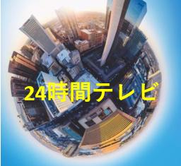 グッズ 24 イオン テレビ 時間
