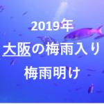 大阪の梅雨入りと梅雨明けの時期2019はいつ・例年から予想!室内のデートやお出かけスポット
