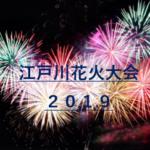 江戸川花火大会2019の屋台の場所と時間は?トイレや混雑状況も紹介