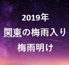 関東 予想 2019 明け 梅雨
