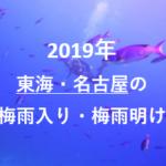 東海・名古屋の梅雨入りと梅雨明けの時期2019はいつ・例年から予想!室内のデートやお出かけスポット