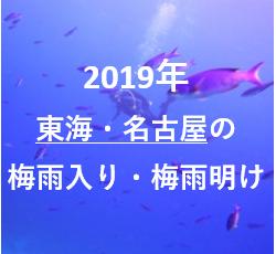 2019 梅雨 明け いつ
