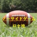 ノーサイドゲームのロケ地☆府中や神戸のどこ?熊谷ラグビー場の場所も!