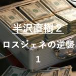 半沢直樹2続編の原作あらすじネタバレ☆ロスジェネの逆襲1