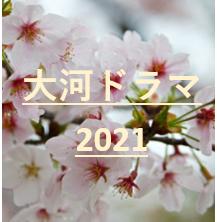 2021 キャスト ドラマ 大河