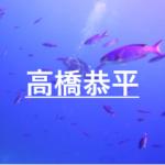 高橋恭平の好きなタイプ☆大学・高校の偏差値とプロフィール☆卍の動画も紹介!