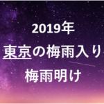 東京の梅雨入りと梅雨明けの時期2019はいつ・例年から予想!室内のデートやお出かけスポット