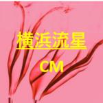 横浜流星のCM2019☆公式ツイッター・インスタも紹介!タイ語ができる?