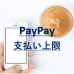 PayPayの支払い上限は?クレジットカードを使った場合も!