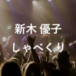 新木優子がしゃべくりでモー娘の応援コールを披露!動画も紹介