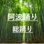 阿波踊り2019総踊りの場所☆ライブ中継は14日?動画も紹介
