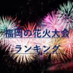 福岡花火大会2019の日程☆7月・8月・9月・10月も!ランキングもご紹介