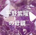 平野紫耀の母の写真☆年齢は若くて40歳?仕事やママと呼ばせる理由
