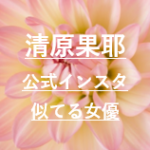 清原果耶公式インスタとブログ☆石井杏奈や小松菜奈など似てる女優も紹介