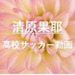 清原果耶の高校サッカー動画☆ダンスと歌や英語がうまいか調べてみた