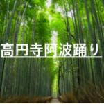 高円寺阿波踊り2019の屋台の場所と時間は?トイレや混雑状況も紹介