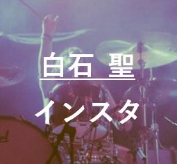 Instagram 白石 聖