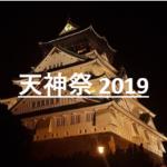 天神祭花火大会2019の有料席☆京橋と大阪城など穴場や見える場所・最寄り駅も!