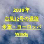 台風12号2019進路図最新!米軍ヨーロッパ・Windyと関東・関西などに影響は?
