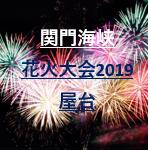 関門海峡花火大会2019屋台の場所と時間は?トイレや混雑状況も紹介