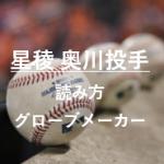 【星稜】奥川恭伸投手の読み方と中学!グローブとバットのメーカーはどこ?
