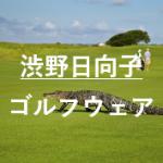 渋野日向子のゴルフウェアブランドの値段とどこで買えるか通販情報も!