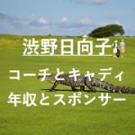 渋野日向子のコーチとキャディは誰?年収とスポンサー各社も紹介