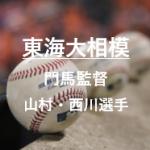 東海大相模甲子園2019夏のメンバーと門馬監督の紹介!山村や西川選手など注目選手は?