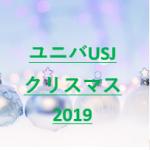 ユニバUSJクリスマスツリー2019の点灯時間はいつ?イルミネーションの期間も紹介