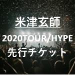米津玄師ツアー2020先行チケットはいつからいつまで?応募方法と日程と会場も!