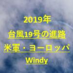 台風19号2019米軍ヨーロッパの進路最新とWindy!関東や関西への影響も