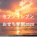 セブンイレブンのおせち早割2020予約はいつからいつまで?予約方法と値段も紹介!