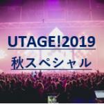 UTAGE!2019秋タイムテーブル発表はいつ?調べ方と舞祭組やIZ*ONEの出演時間予想